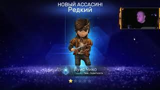 Assassin's Creed Rebellion ЛЕГЕНДАРНЫЙ АССАСИН!