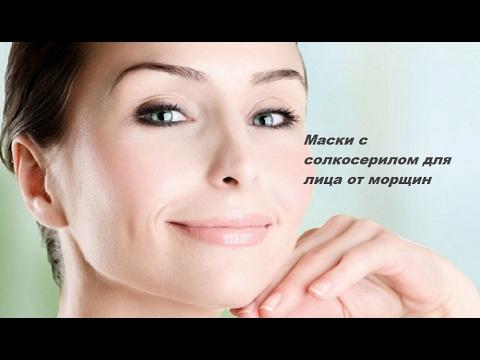 Маски с солкосерилом для лица от морщин