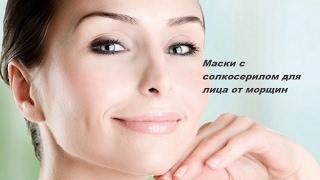 видео Маска для лица с димексидом и солкосерилом