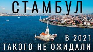 Стамбул Турция Приехали в Стамбул 2021 а тут