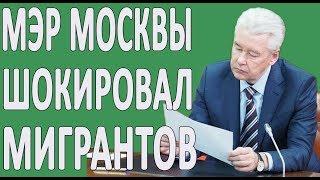 """Собянин: преступления в Москве совершается """"гастролерами"""" чаще всего"""