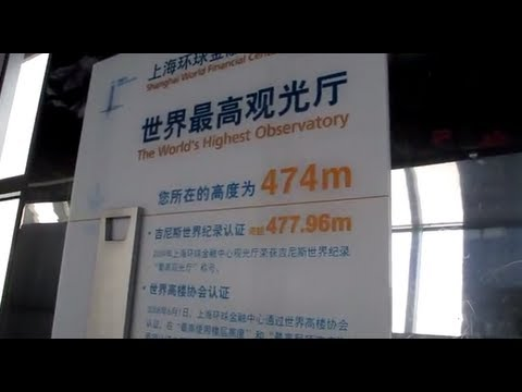Shanghai HD - World Financial Center Observation Deck 474M