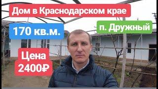 Дом в Краснодарском крае / 170 кв.м. / Цена 2 400 000 рублей / Недвижимость в Белореченске