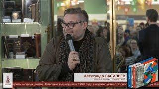 Александр Васильев в Доме Книги. Санкт-Петербург, 04.04.2018