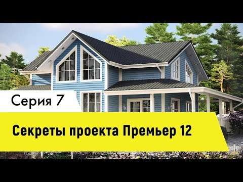 Каркасный дом по проекту Премьер 12