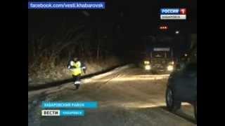 Вести-Хабаровск. Авария на Комсомольской трассе
