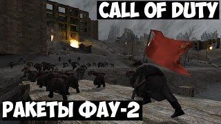 Call Of Duty 10 Ракеты Фау-2