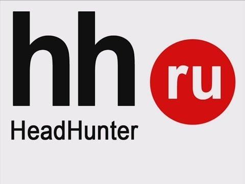 10 — HeadHunter - Hh.ru - Правильный подход к поиску работы