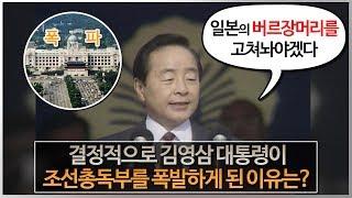 결정적으로, 김영삼 대통령이 조선총독부를 폭파시킨 이유는?