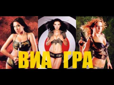 ВИА Гра [VIA Gra, Nu Virgos] - Стоп! Стоп! Стоп! (Hard club mix by Master.J)