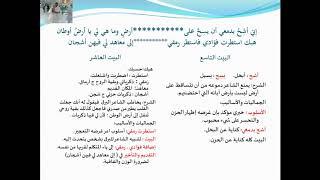 شرح قصيدة في الحنين إلى عمان الجزء الثالث