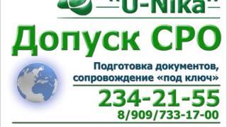 Допуски СРО(, 2013-08-07T07:47:15.000Z)