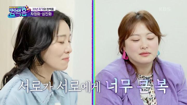 절친 차청화의 성공하는 모습에 기쁨에 눈물을 흘리는 심진화 [컴백홈] | KBS 210501 방송