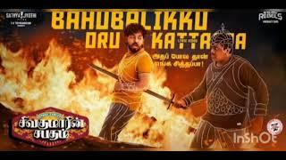 Bahubalikku Oru Kattappa Lyric Video Sivakumarin Sabadham Hiphop Tamizha DeEpAk SaRaN