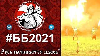 Былинный Берег 2021 Огненное шоу SAGA короткая версия