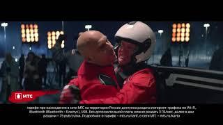 Со мной полетишь с*к** =)  Бурунов и  Нагиев в рекламе МТС