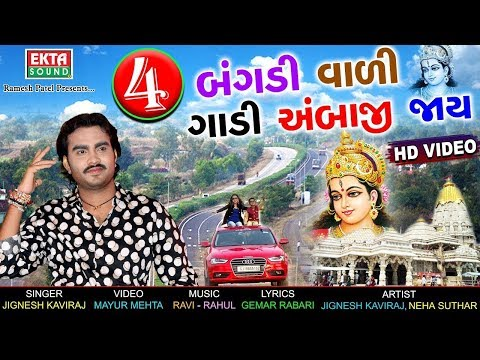 Char Bangdi Vadi Gadi Ambaji Jay - JIGNESH KAVIRAJ | Latest Gujarati DJ Song 2017 | FULL HD VIDEO