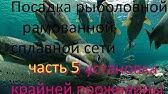 Рыболовные сети на заказ - YouTube