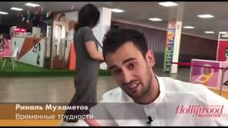 Риналь Мухаметов о фильме