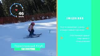 Гая Северина Горнолыжный Клуб