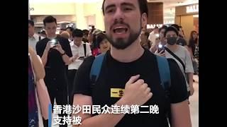 香港沙田民众连续第二晚支持被警方开枪打伤的中学生