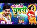 Tufani Lal Yadav - Gori Tori Chunari Ba Lal Lal Re - Palang Ke Rangbaj - Bhojpuri Hit Song 2018