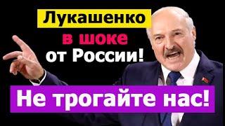 Лукашенко Россиянам: нетрогайте нас!» Новости Россия Беларусь 2020