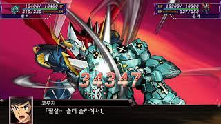 PS4, 플스4 슈퍼로봇대전 X 마징카이저, 숄더 슬라…