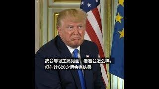 特朗普总统警告再加关税 G20峰会晤习近平后会有结果