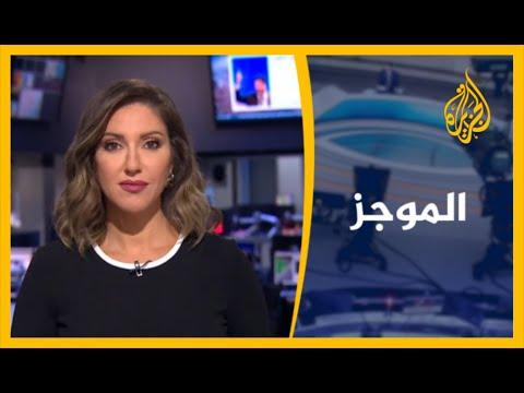 موجز الأخبار - الواحدة ظهرا (12/7/2020)  - نشر قبل 2 ساعة
