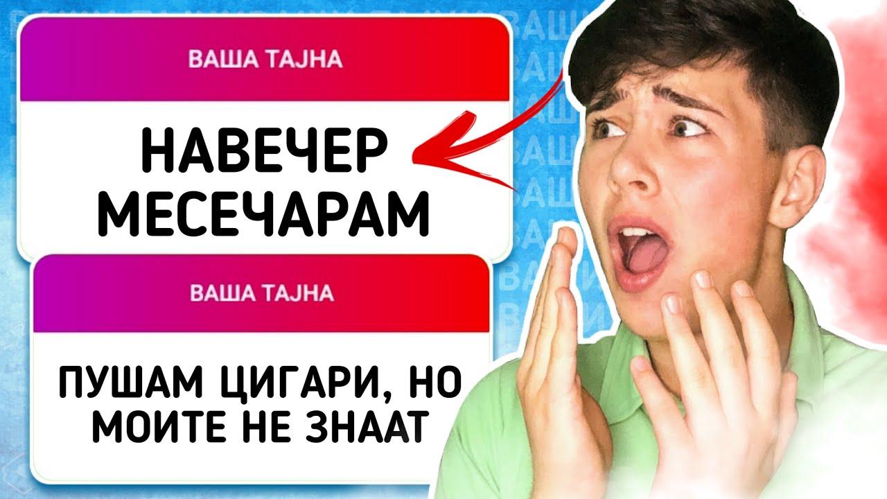 ВАШИ ТАЈНИ! 🤫 || Aleksandar Dinev