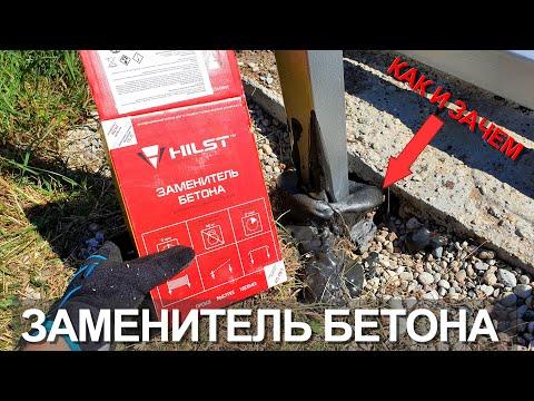 Заменитель бетона - вся правда, тесты (Hilst)