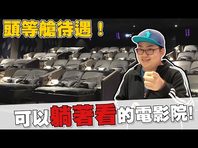 【Joeman】一個人1000元的頭等艙影廳!可以躺著看的電影院!台中文心秀泰