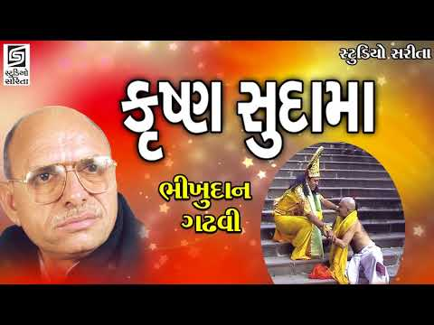 Krishna Sudama - Bhikhudan Gadhvi - કૃષ્ણ સુદામા - ભીખુદાન ગઢવી