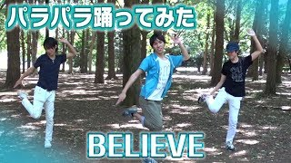 【パラパラ踊ってみた】BELIEVE / Folder5【ユーロビート】