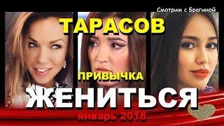 СВАДЬБА Тарасова и Костенко. Все ФОТО на 30 января 2018! Подробно!