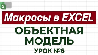 УРОК 6. Макросы. Объектная модель. Академия Excel