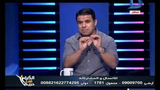 الكرة فى دريم| مع خالد الغندور حلقة 24-9-2016
