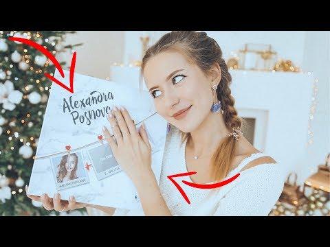 Alexandra Posnova BOX 😱Мой Первый Бьюти Бокс 🎁Что внутри?