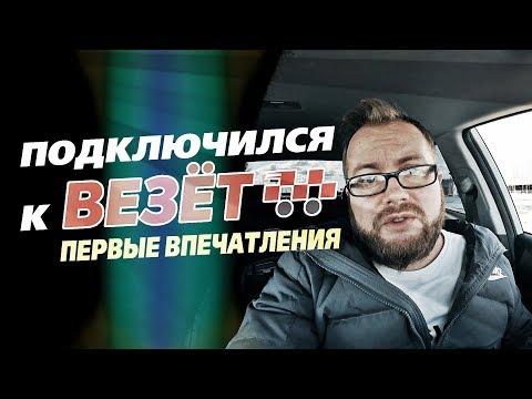 ПОДКЛЮЧИЛСЯ К ТАКСИ ВЕЗЕТ / ПЕРВЫЕ ВПЕЧАТЛЕНИЯ / ЛЕНИВЫЙ