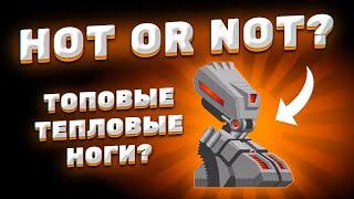 HOT OR NOT: ШИКАРНЫЕ ТЕПЛОВЫЕ НОГИ?! ► Super Mechs