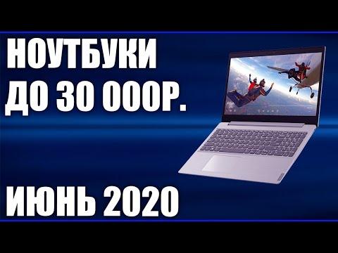 ТОП—7. Лучшие ноутбуки до 30000 руб. Июнь 2020 года. Рейтинг!