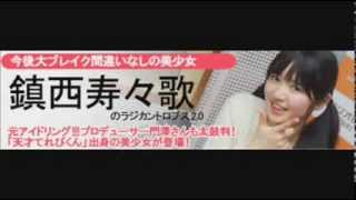 2014年2月17日オンエアの鎮西寿々歌さんによる、ラジオ日本 ラジ...