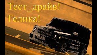MTA:SA Тест-драйв Mercedes-Bens G63 AMG[Real World Role Play] Тестируем Гелик
