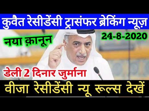 Kuwait Breaking News New Low For Residence And Visa 2020,Kuwait Important News For Expatriate Hindi,