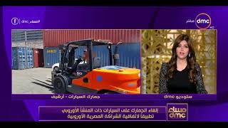 مساء dmc - | إلغاء الجمارك على السيارات الاوروبية تطبيقا لاتفاقية الشراكة المصرية الاوروبية |