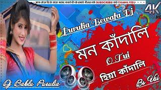New Purulia Dj 2021 // Mon Kandali O Tui Hiya Kandali // Dj Bablu Purulia // Kailash MIX꧂