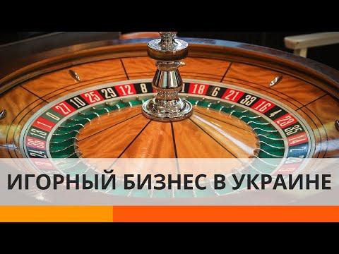 Легализация игорного бизнеса: нужен ли Украине рынок азартных игр