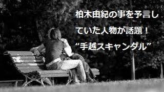 """柏木由紀の事を予言していた人物が話題!""""手越スキャンダル"""" 日刊ゲンダ..."""