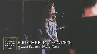 НИКОГДА Я В ПУТИ НЕ ОДИНОК / Прославление Ачинск / Originally  Matt Redman–Never Once